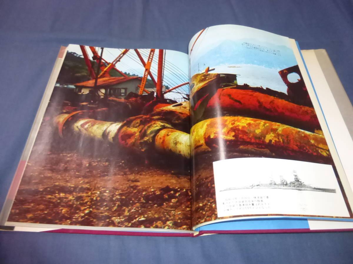 「写真集 日本の戦艦」日本戦艦12隻の栄光と悲劇の生涯 1976年・帯付 大和・武蔵・霧島・日向・扶桑 光人社 季刊・丸 _画像4