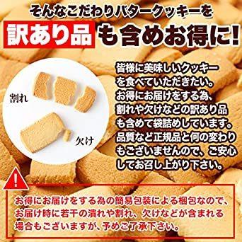 天然生活 北海道バタークッキー 国産 どっさり 訳あり お徳用 個包装 大容量 500g 焼き菓子 ギフト_画像5