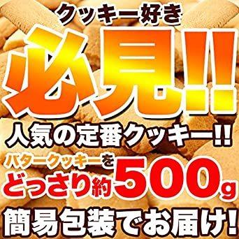 天然生活 北海道バタークッキー 国産 どっさり 訳あり お徳用 個包装 大容量 500g 焼き菓子 ギフト_画像2
