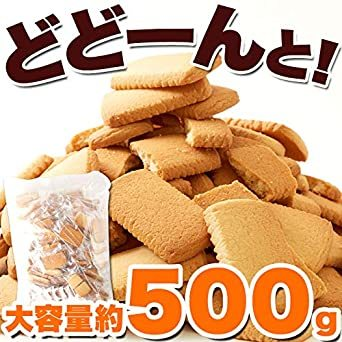 天然生活 北海道バタークッキー 国産 どっさり 訳あり お徳用 個包装 大容量 500g 焼き菓子 ギフト_画像7