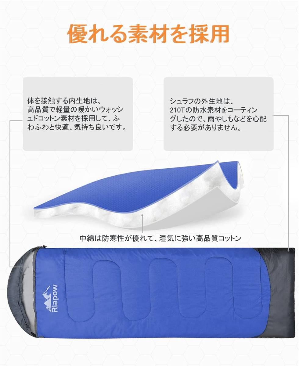 Riapow 寝袋 シュラフ 封筒型 軽量 保温 210T 防水 コンパクト 防災用 丸洗い可能 快適温度5℃-25℃ 1.4kg 春用 夏用 秋用 冬用 収納袋付き