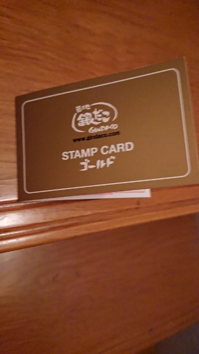 【送料無料】 銀だこ ゴールドカード スタンプ満タン 回数券 割引券 無料券 引換券 ホットランド ゴールド_画像1