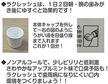 ラクレッシュ L8020菌 マウスウォッシュ 5本セット_画像6