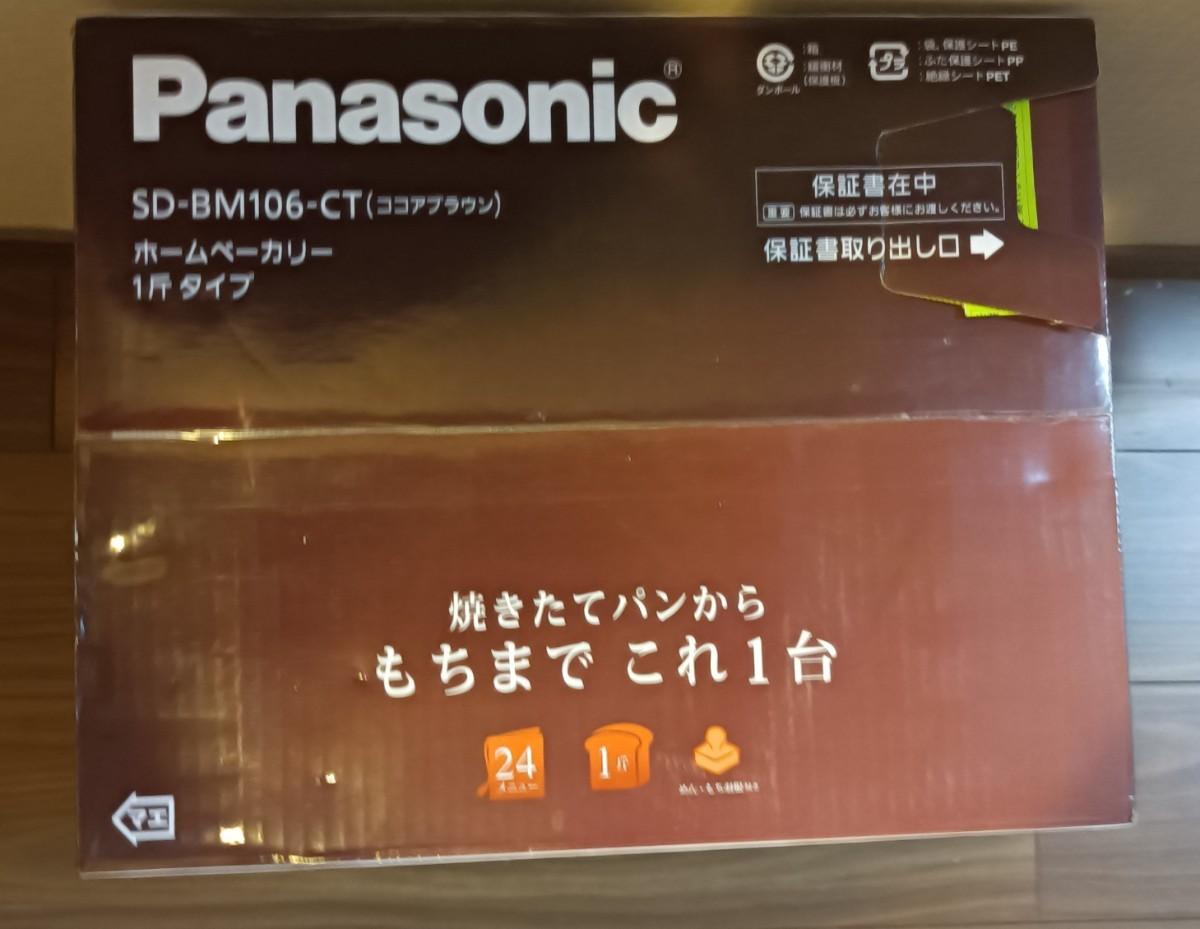 未使用保管品 Panasonic パナソニック ホームベーカリー SD-BM106 一斤タイプ 14年製