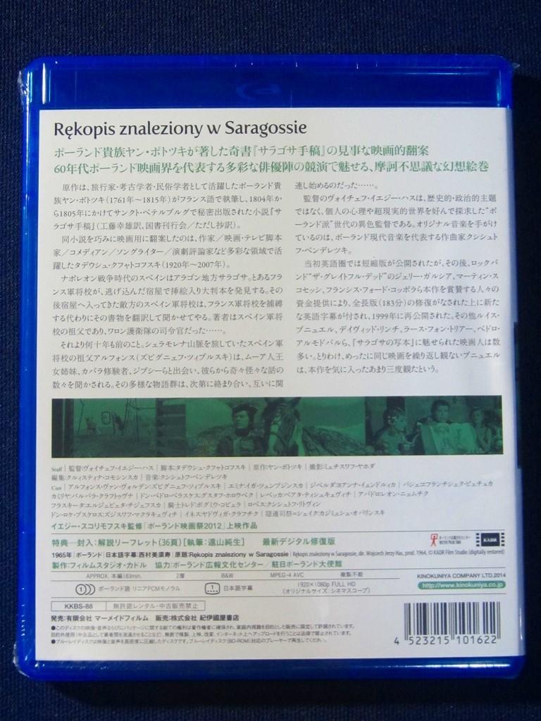 Blu-ray★ 新品! サラゴサの写本 ヴォイチェフ・イエジー・ハス ナポレオン ルイス・ブニュエル コッポラ スコセッシ ポーランド映画