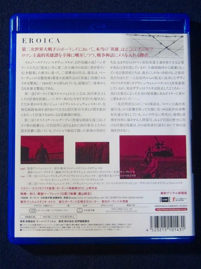 Blu-ray★ エロイカ アンジェイ・ムンク ドイツ軍 ワルシャワ蜂起 戦争 ベートーヴェン 英雄 エロイカ交響曲 ポーランド映画 ポーランド語