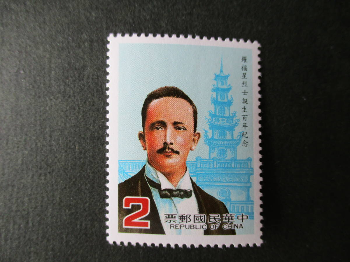 烈士羅福星生誕100年記念 1種完 未使用 1985年 台湾・中華民国 VF/NH_画像1