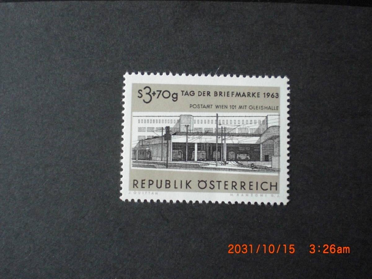 ウイーン駅前局ー切手の日記念 1種完 未使用 1963年 オーストリア共和国 VF/NH 寄付金付き_画像1