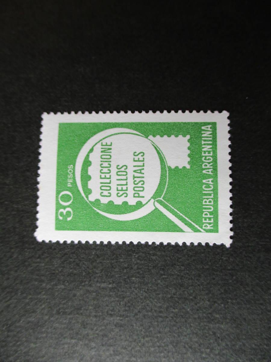 切手収集キャンペーンールーペ 1種完 未使用 1979年 アルゼンチン共和国 VF・NH_画像1