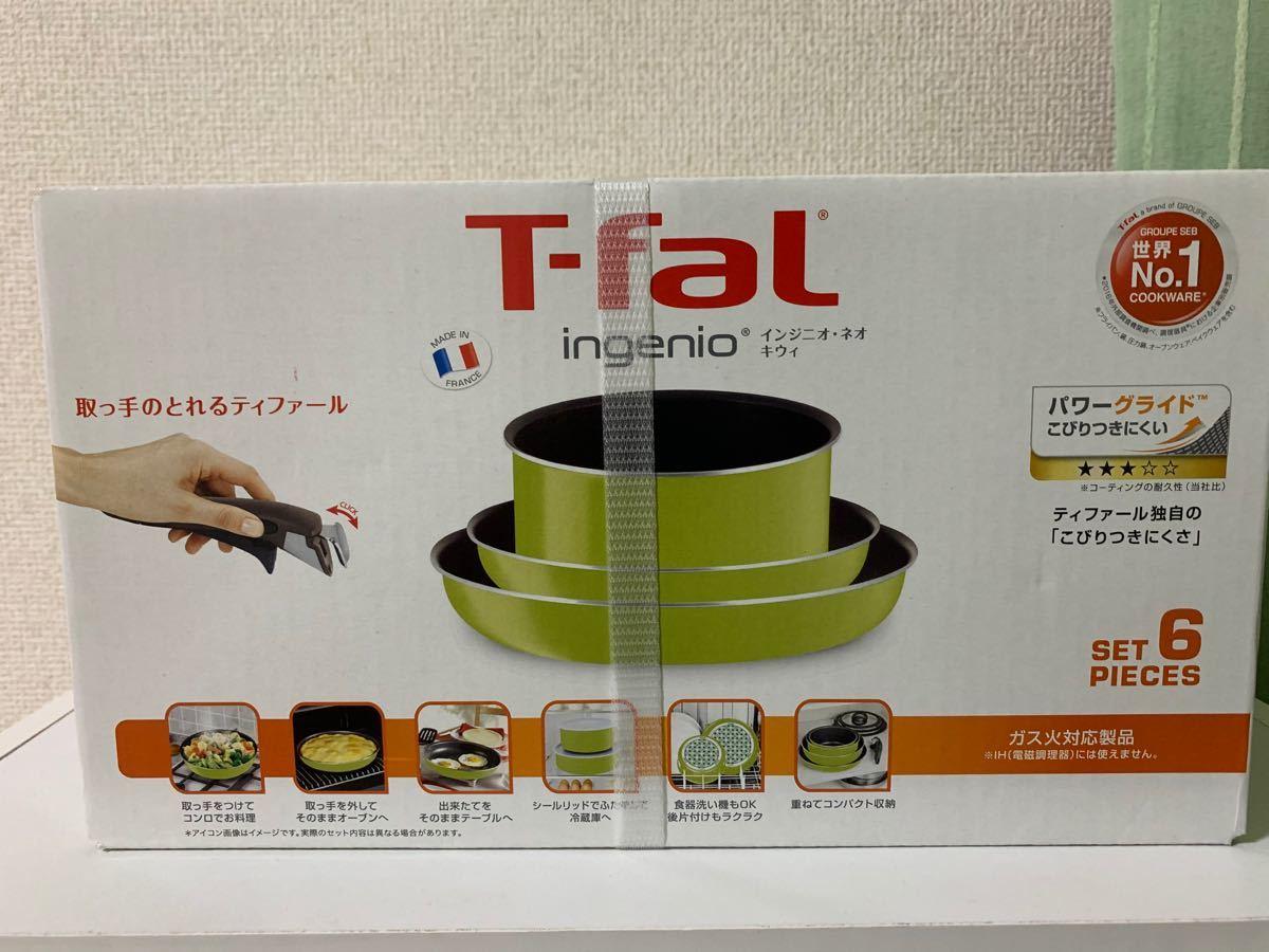 T-fal  ティファール   インジニオ・ネオ キウィ セット6 L21790  新品未開封