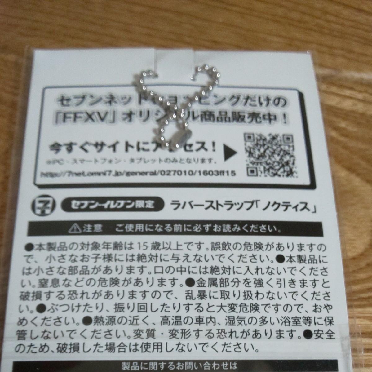 [ジャンク品] PS4 FINAL FANTASY XV 初回生産版 ラバーストラップ「ノクティス」付き