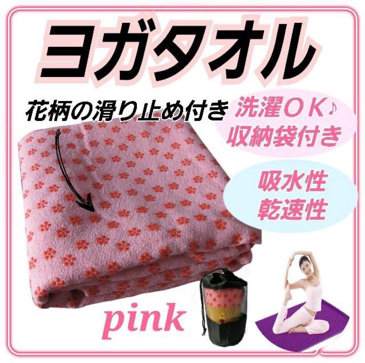 ヨガマット ヨガタオル  ホットヨガ ♪ストレッチ 収納 ピンク