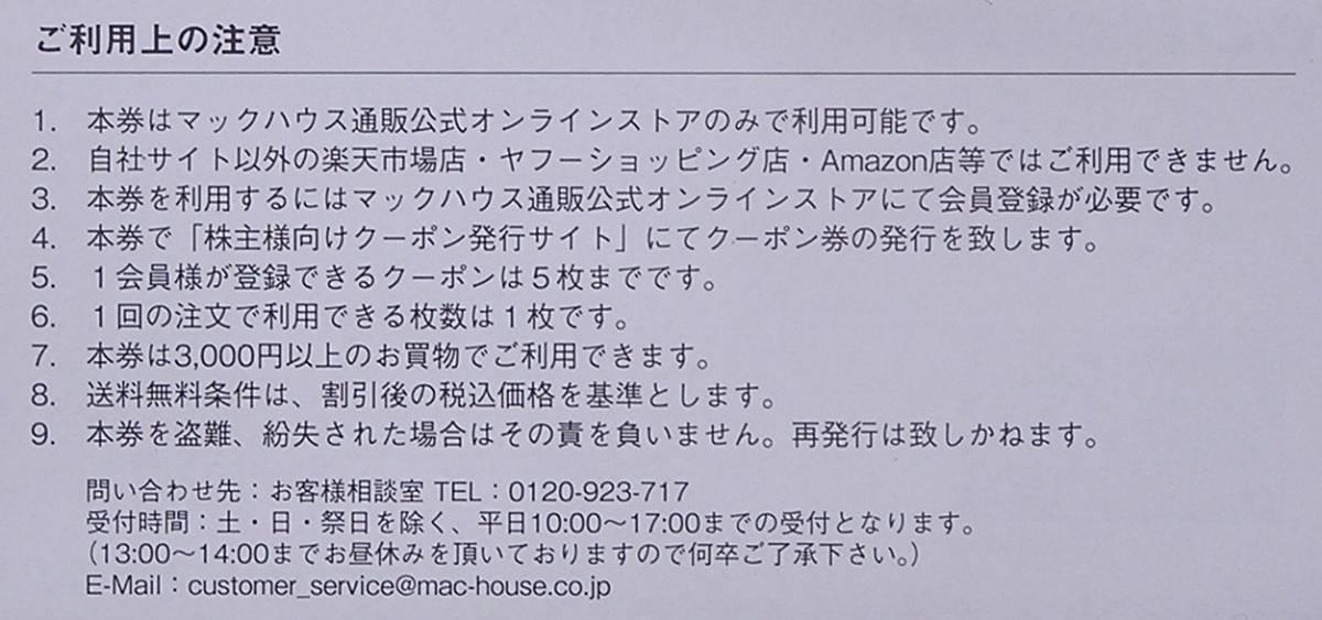 Mac-House マックハウス 株主優待20%割引券+通販サイト1000円割引券_画像3