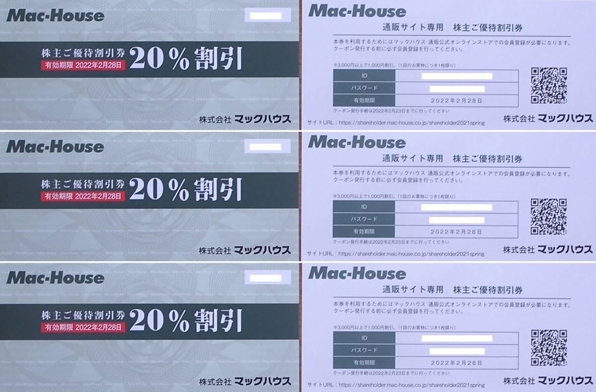 Mac-House マックハウス 株主優待20%割引券+通販サイト1000円割引券_画像1