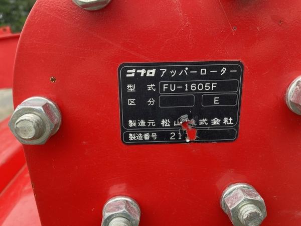 栃木県 小山市 ニプロ FU-1605F アッパーローター ロータリー トラクター アタッチメント 取り付け 農機具 直 Q5509228_画像3