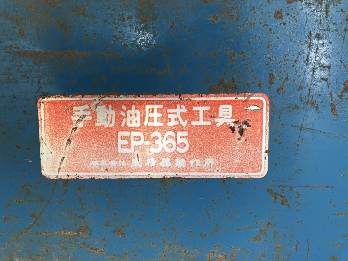 【中古品】イズミ 手動油圧式圧着工具 EP-365 IT6ICPI3QMG0_画像4