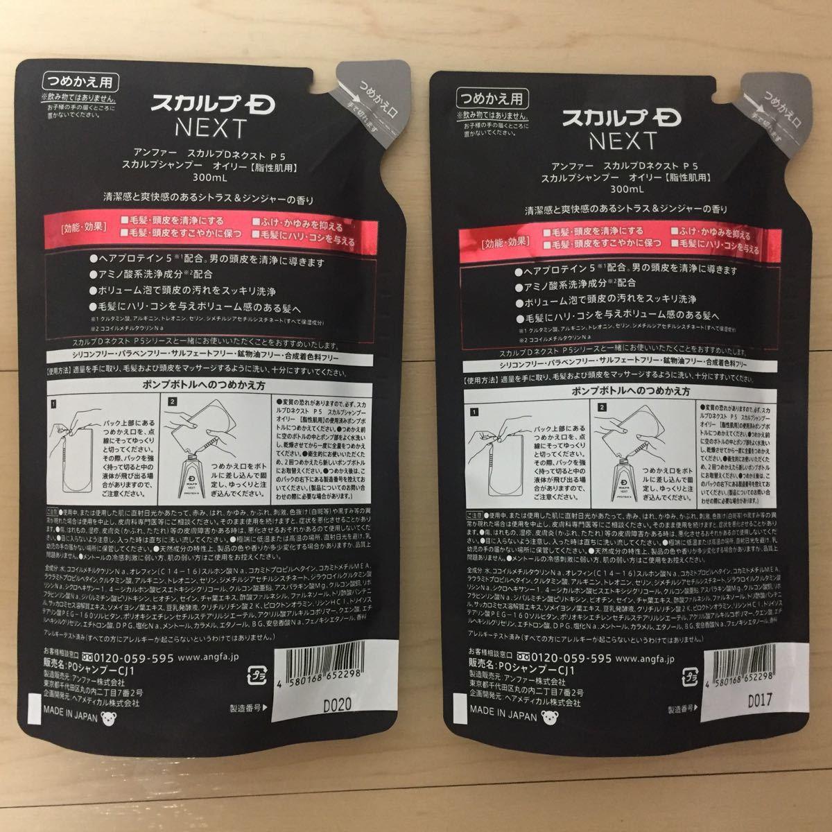 スカルプD ネクスト プロテイン5 スカルプシャンプー オイリー(脂性肌用)詰め替え 300ml×2袋