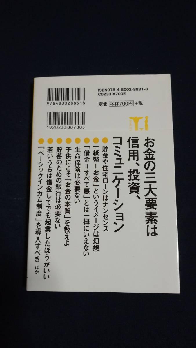 マンガ版 堀江貴文の「新・資本論」 堀江 貴文 / アイグラフィック (イラスト)