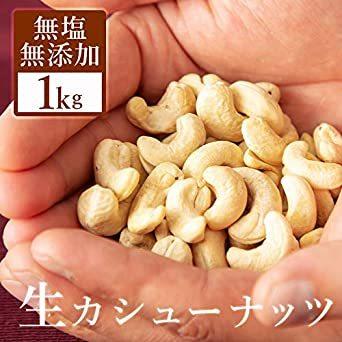 1㎏ Eight Shop カシューナッツ 1kg 生 無塩 無添加 チャック付き袋_画像2