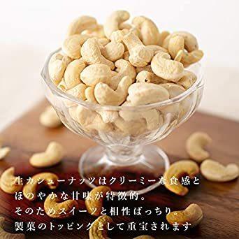 1㎏ Eight Shop カシューナッツ 1kg 生 無塩 無添加 チャック付き袋_画像4