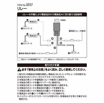 5線(5極)/A接点360W以下・B接点240W以下 エーモン リレー 5極 DC12V車専用 A・B2接点切替タイプ 3237_画像4