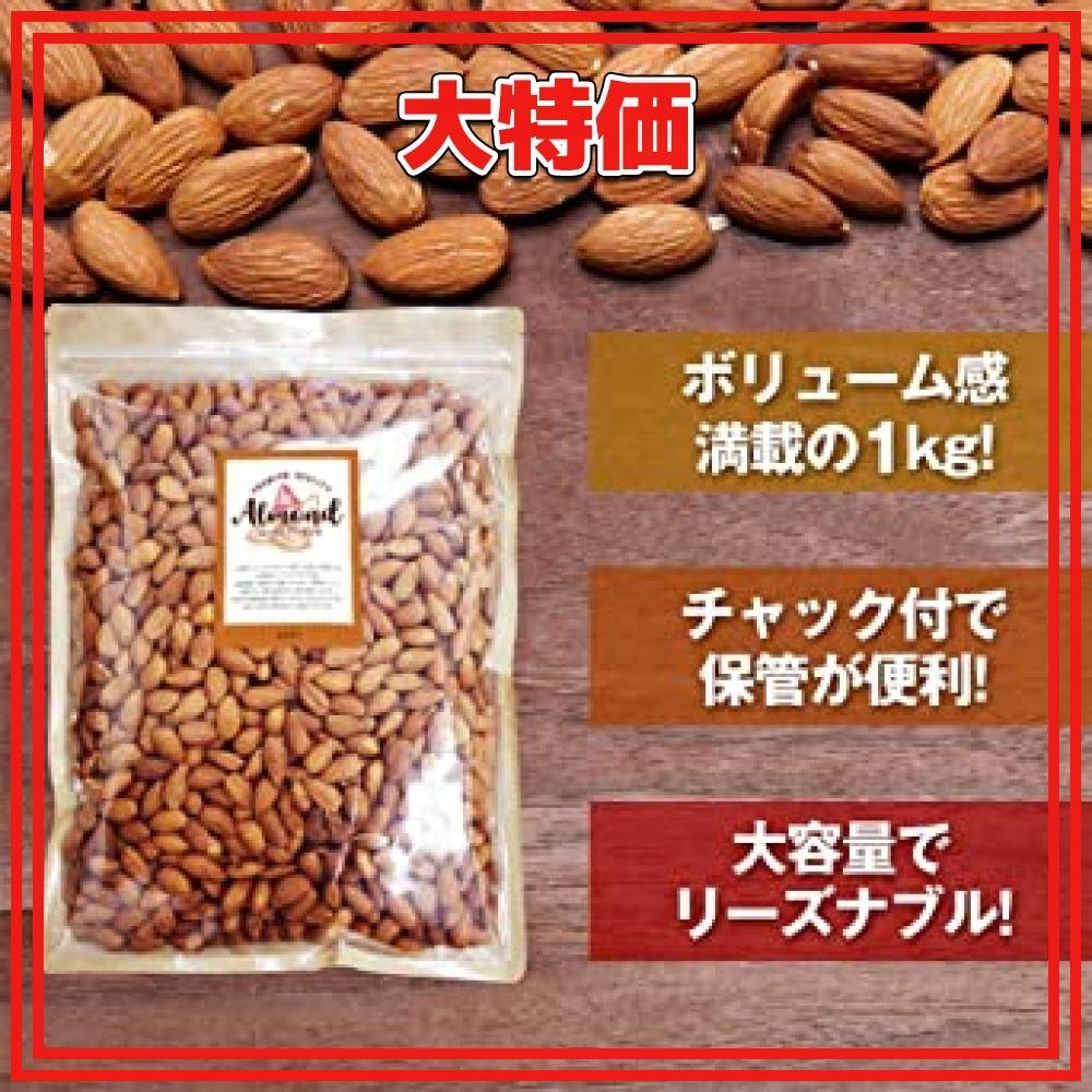 アーモンド 素焼き 1kg ExtraNo.1等級 今年度産 新物入荷 アメリカ産 無塩 無添加_画像5