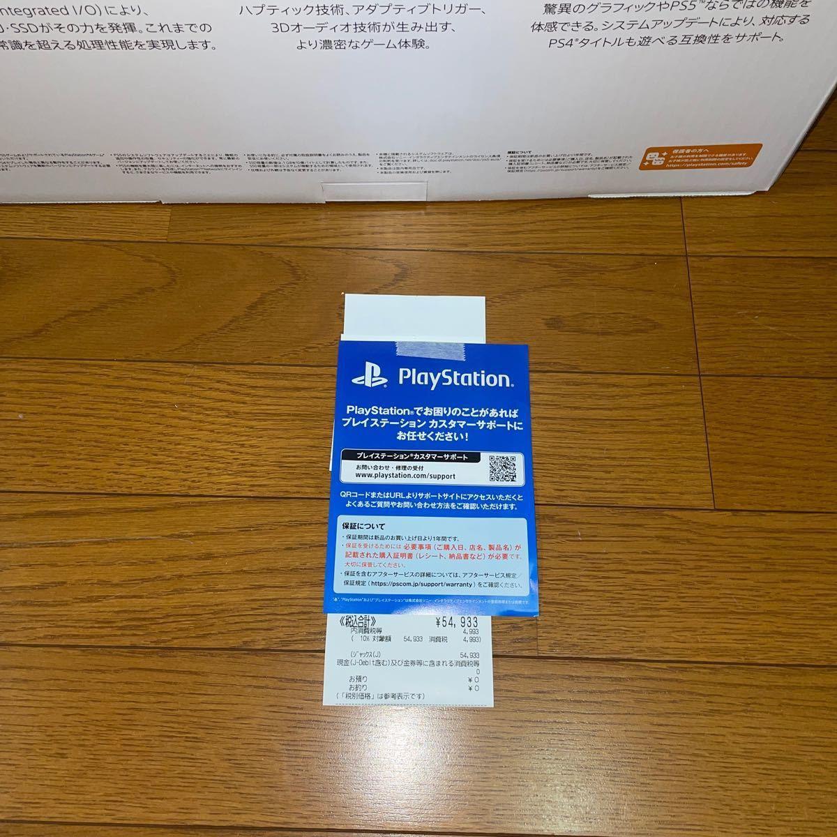 【新品未開封】 新型番SONY PlayStation 5 プレイステーション5 PS5 ディスクドライブ搭載モデル 日本製