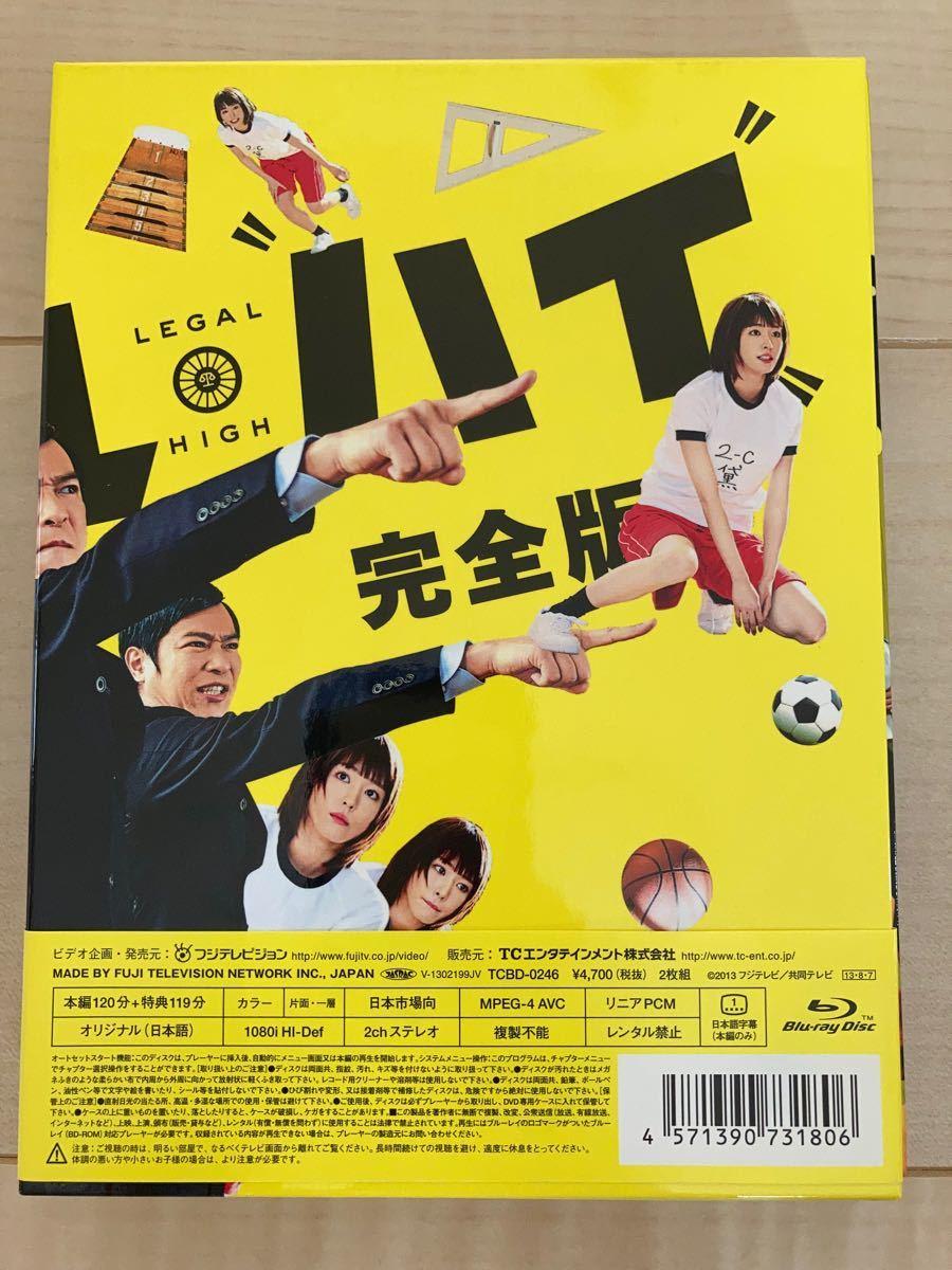 リーガルハイ スペシャルドラマ完全版 Blu-ray