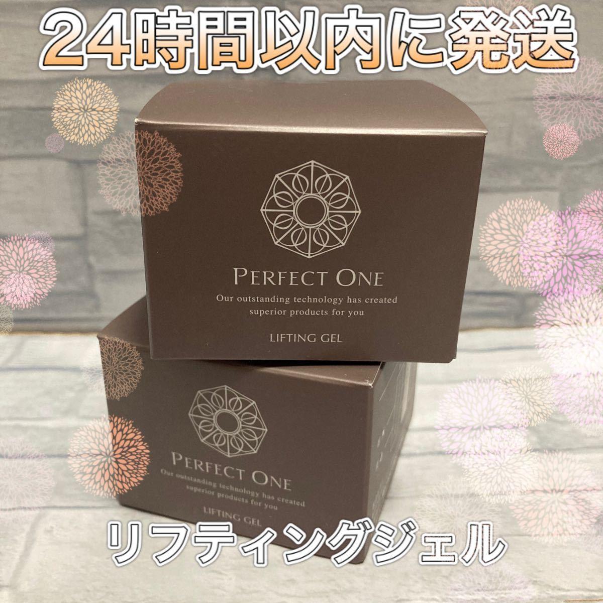 パーフェクトワン リフティングジェル 50g×2 新日本製薬