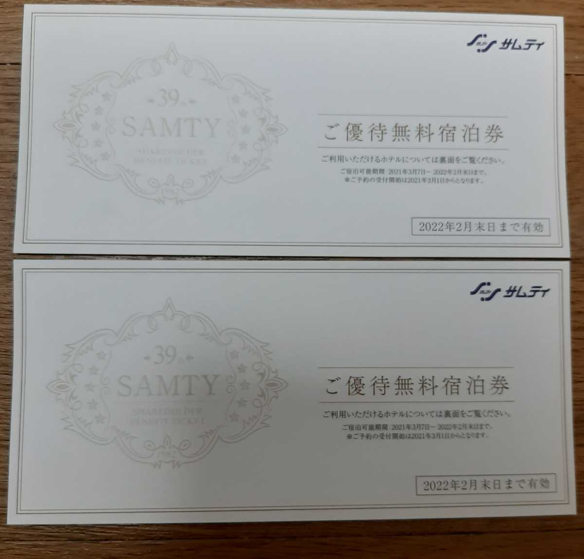 サムティ株主優待無料宿泊券 2枚セット 2022年2月末まで _画像1