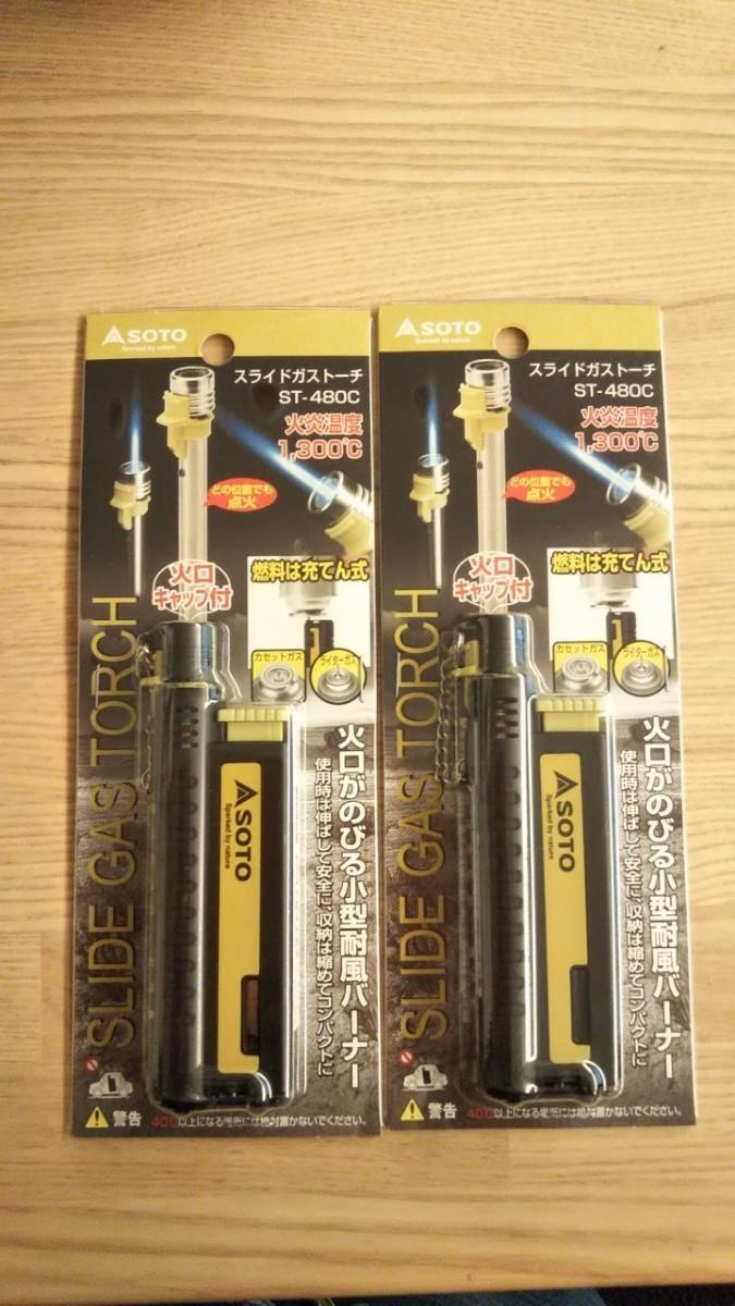 SOTO スライドガストーチ ST-480C 2つセット 新品未開封 即発送可能