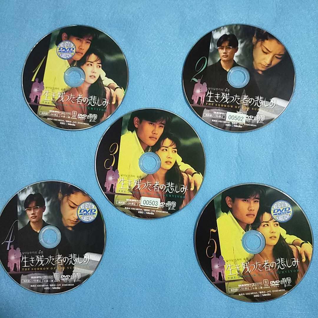 生き残った者の悲しみ(韓国ドラマ)DVD5枚 字幕版 レンタル落ち 送料無料