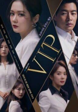 韓国ドラマ【VIP】全話収録 Blu-ray ブルーレイ※2-3日発送