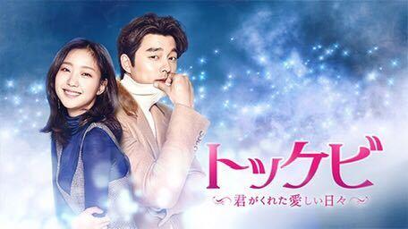 韓国ドラマ【トッケビ】全話収録 Blu-ray ブルーレイ※2-3日発送