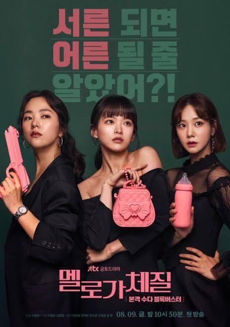 韓国ドラマ【メロが体質】全話収録 Blu-ray ブルーレイ※2-3日発送