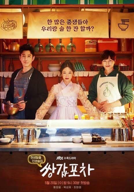 韓国ドラマ【サンガプ屋台】全話収録 Blu-ray ブルーレイ※2-3日発送