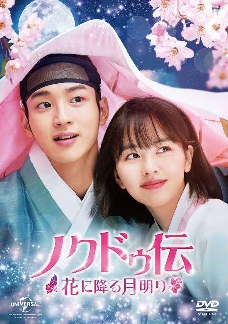 韓国ドラマ【ノクドゥ伝】全話収録 Blu-ray ブルーレイ※2-3日発送