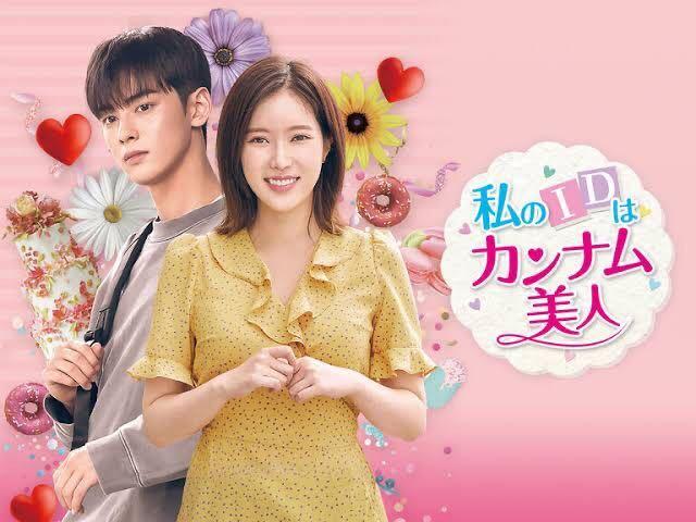 韓国ドラマ【私のIDはカンナム美人】全話収録 Blu-ray ブルーレイ※2-3日発送