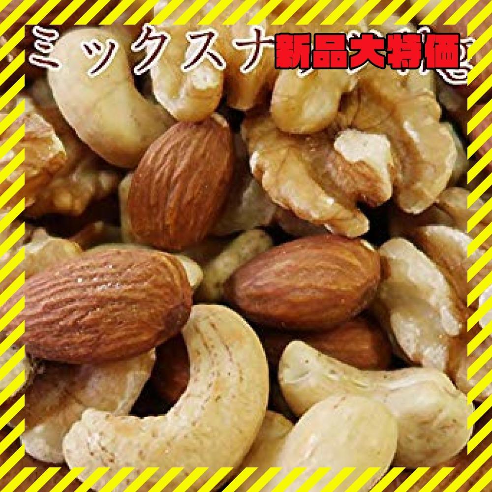 ミックスナッツ 3種類 1kg 徳用 生くるみ 40% アーモンド 40% カシューナッツ 20% 素焼き オイル不使用 無塩 _画像5