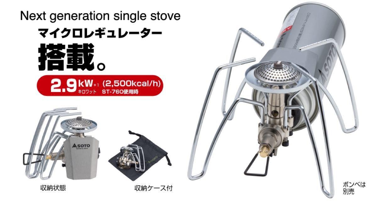 SOTO ST-310 新富士バーナー株式会社