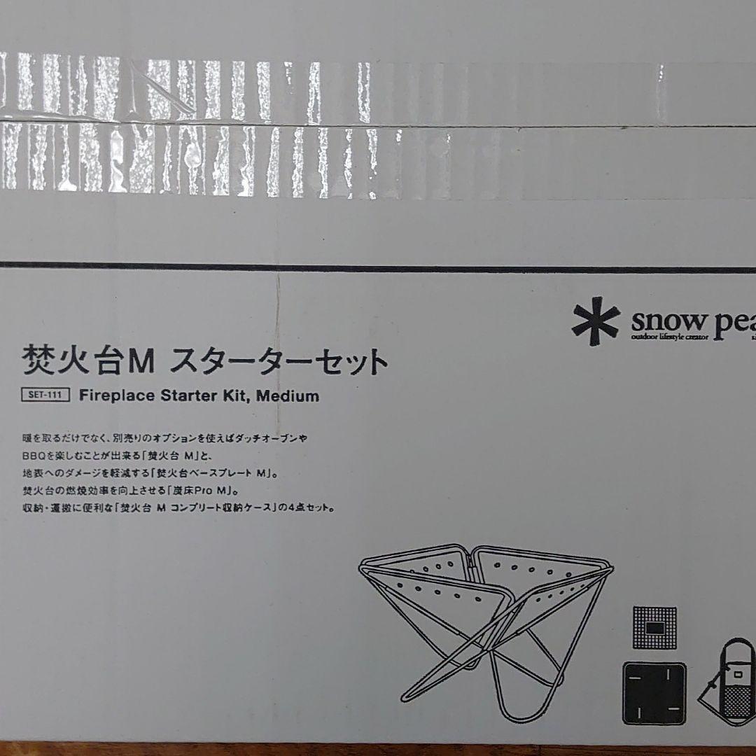 snow peak スノーピーク 焚火台Mスターターセット 新品未開封品 送料込