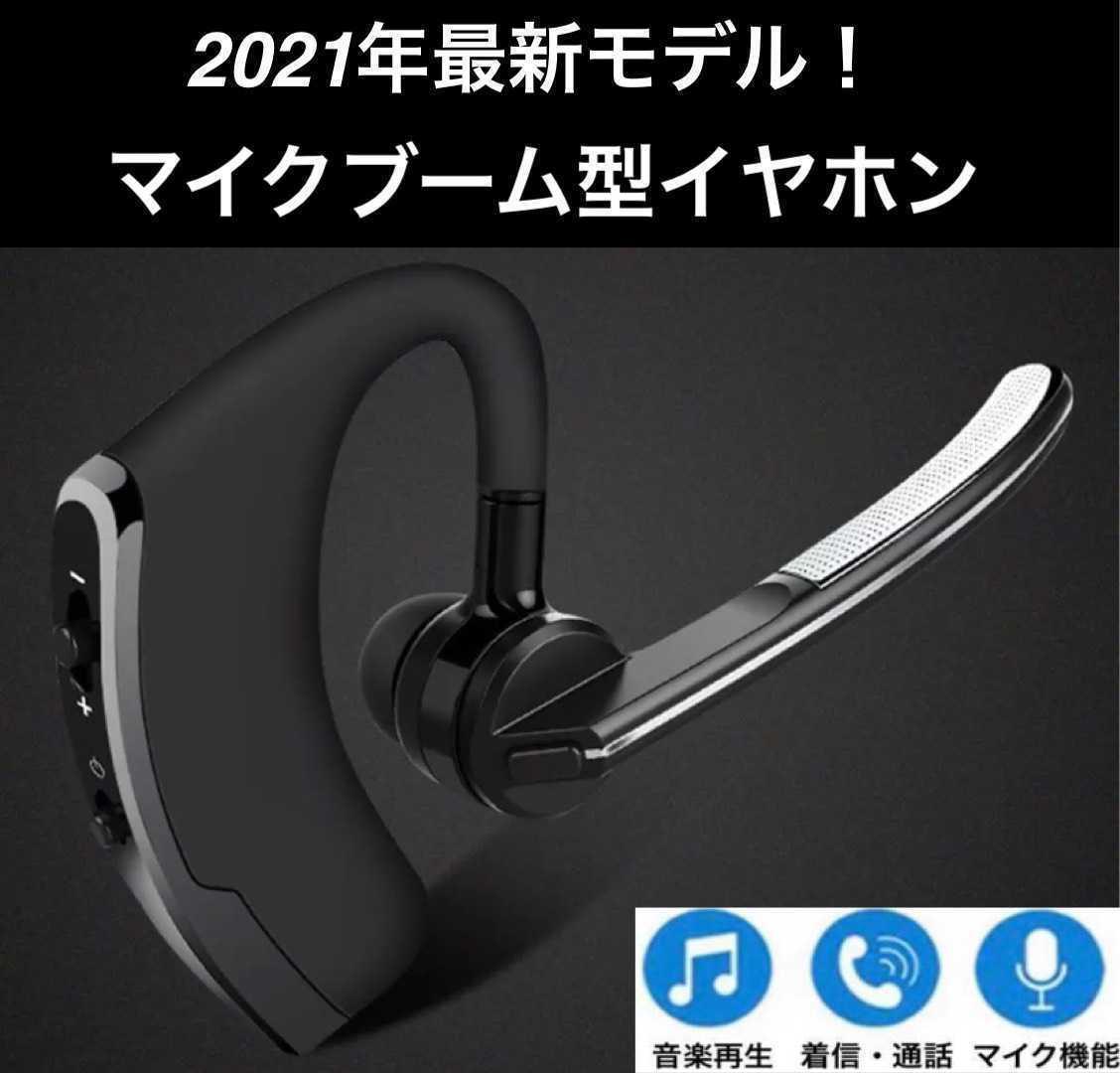 1円~!送料無料!最新モデル Bluetooth イヤホン ワイヤレス ハンズフリー 片耳 耳掛け マイク ヘッドセット 左右兼用 日本語説明書付 _画像1