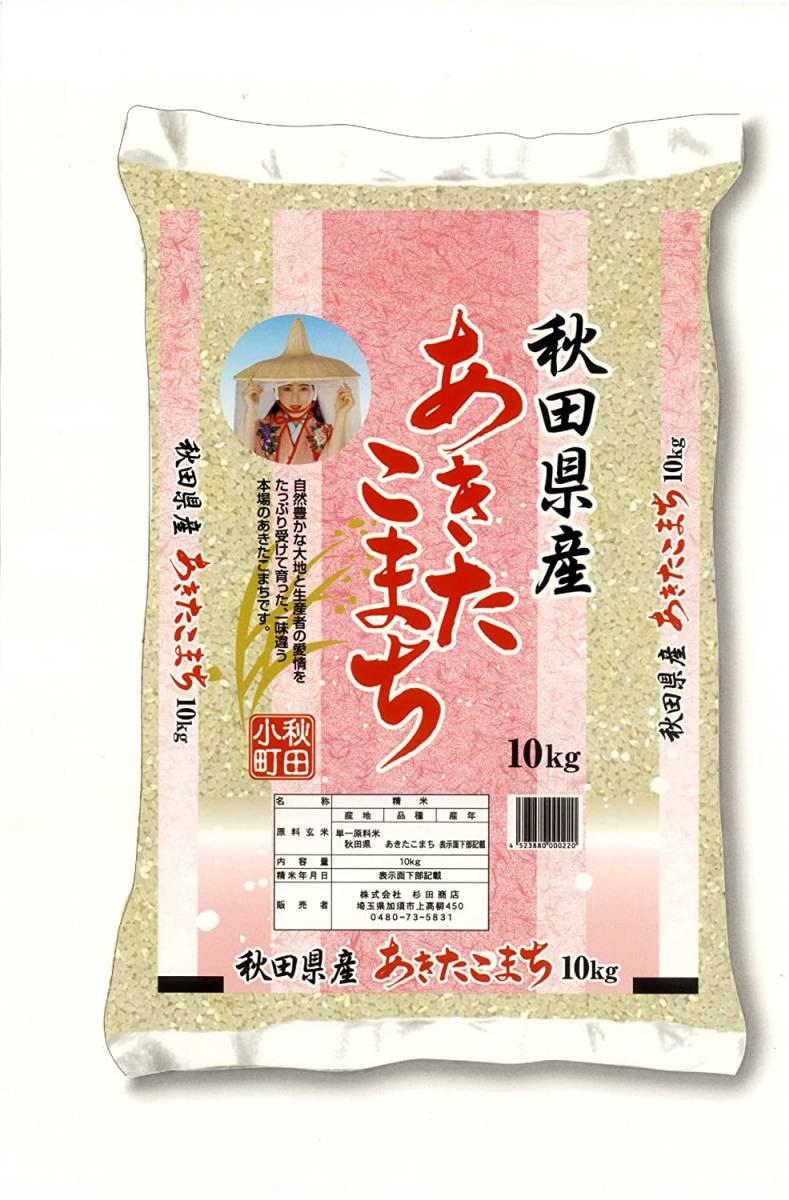 お米10kg 秋田県産あきたこまち 令和1年度産 白米_画像1