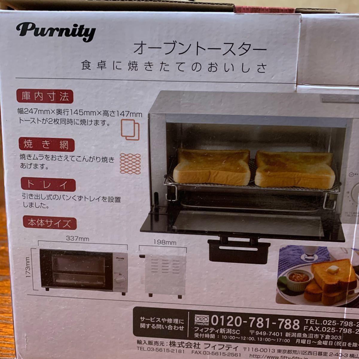 即買い歓迎!オーブントースター