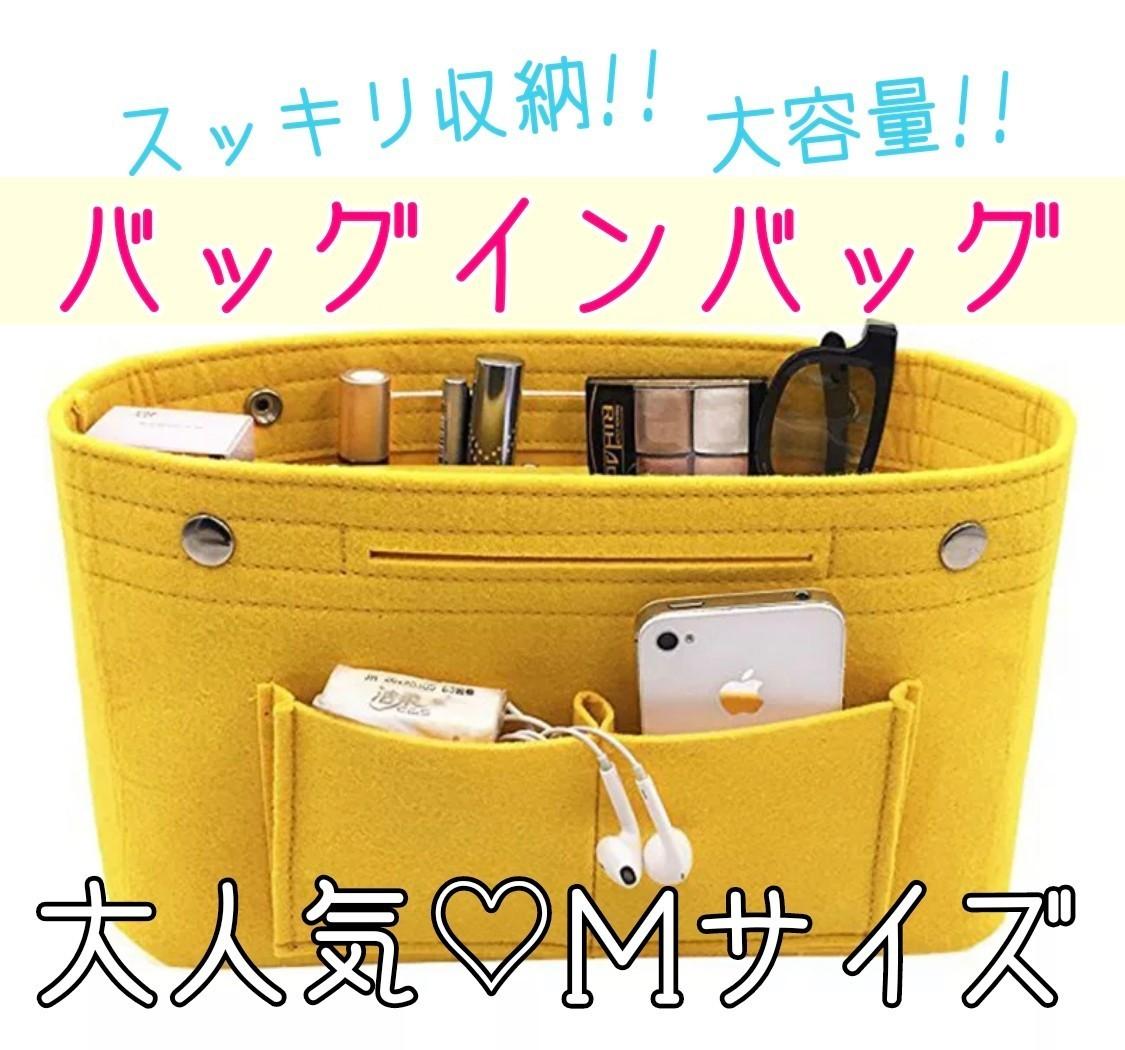 バックインバック 黄色 フェルト おしゃれ 軽量 インナーバッグ 化粧ポーチ バッグインバッグ インナーバッグ フェルト 収納