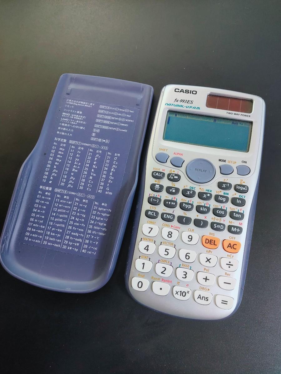 カシオ CASIO FX-993ES-N 数学自然表示関数電卓10桁
