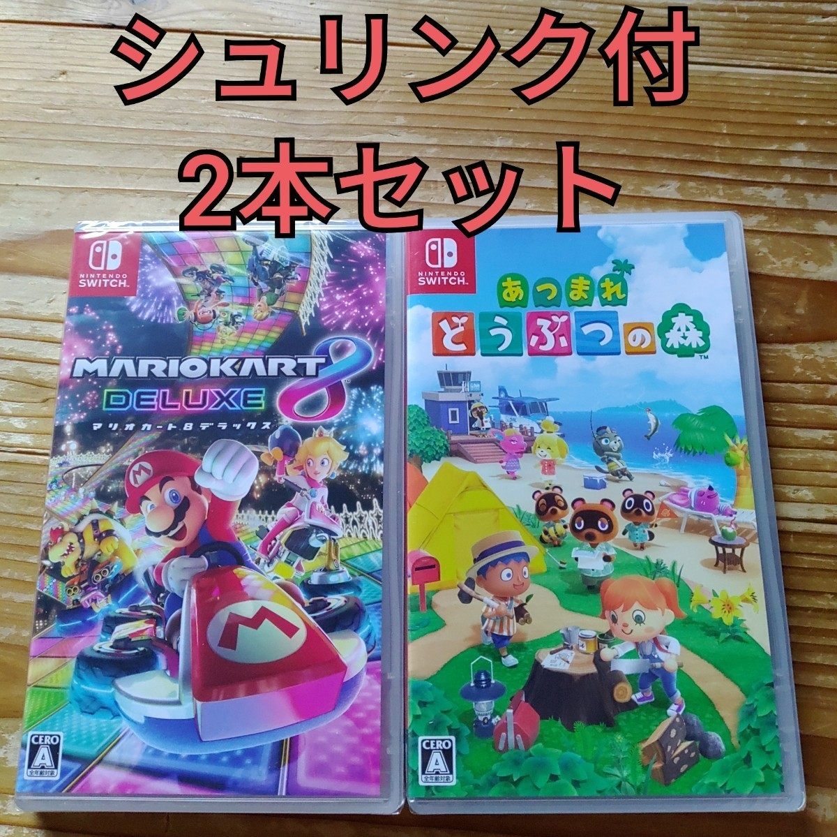 Nintendo Switch どうぶつの森 スーパーマリオカート8デラックス シュリンク付 Switchソフト