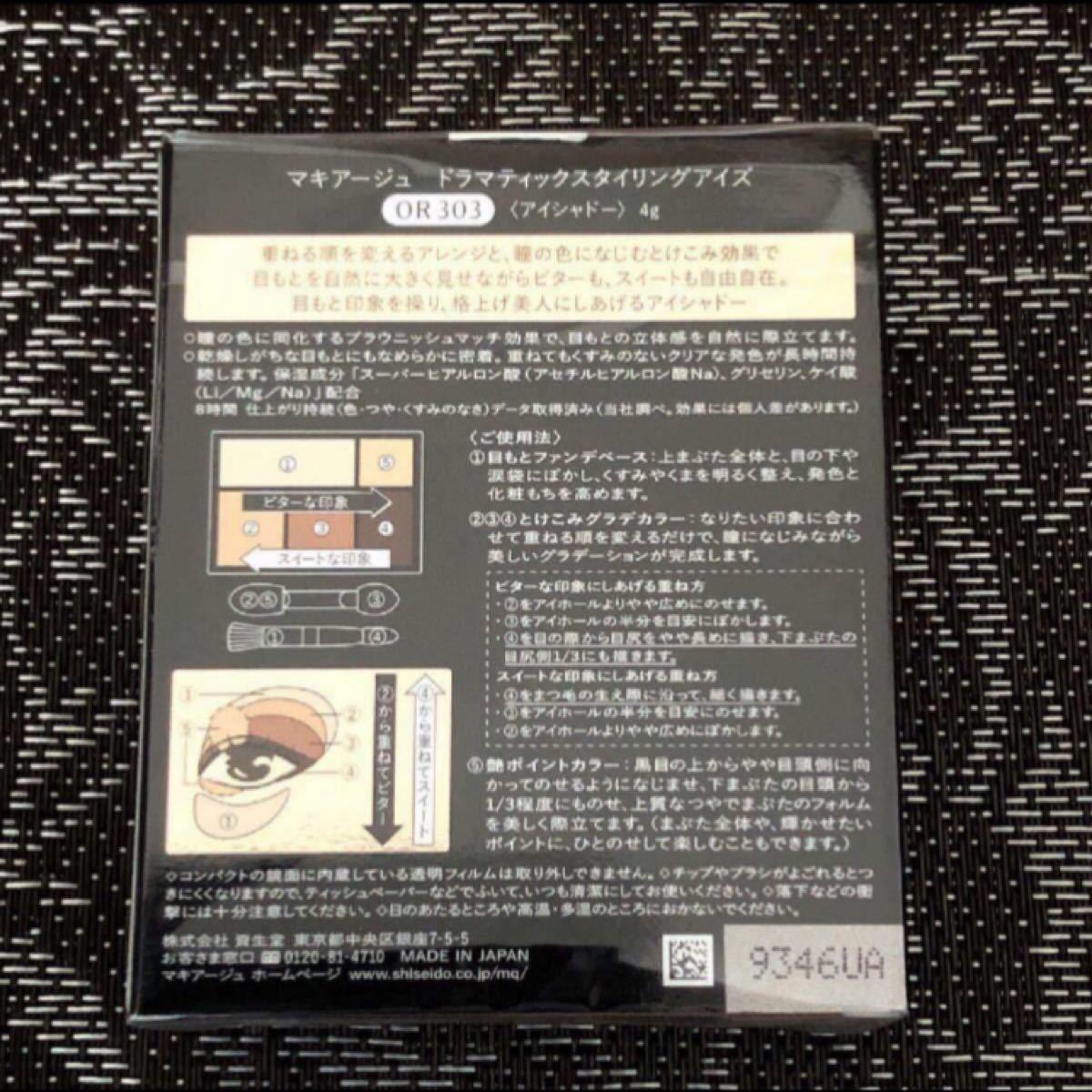 マキアージュ ドラマティックスタイリングアイズOR303