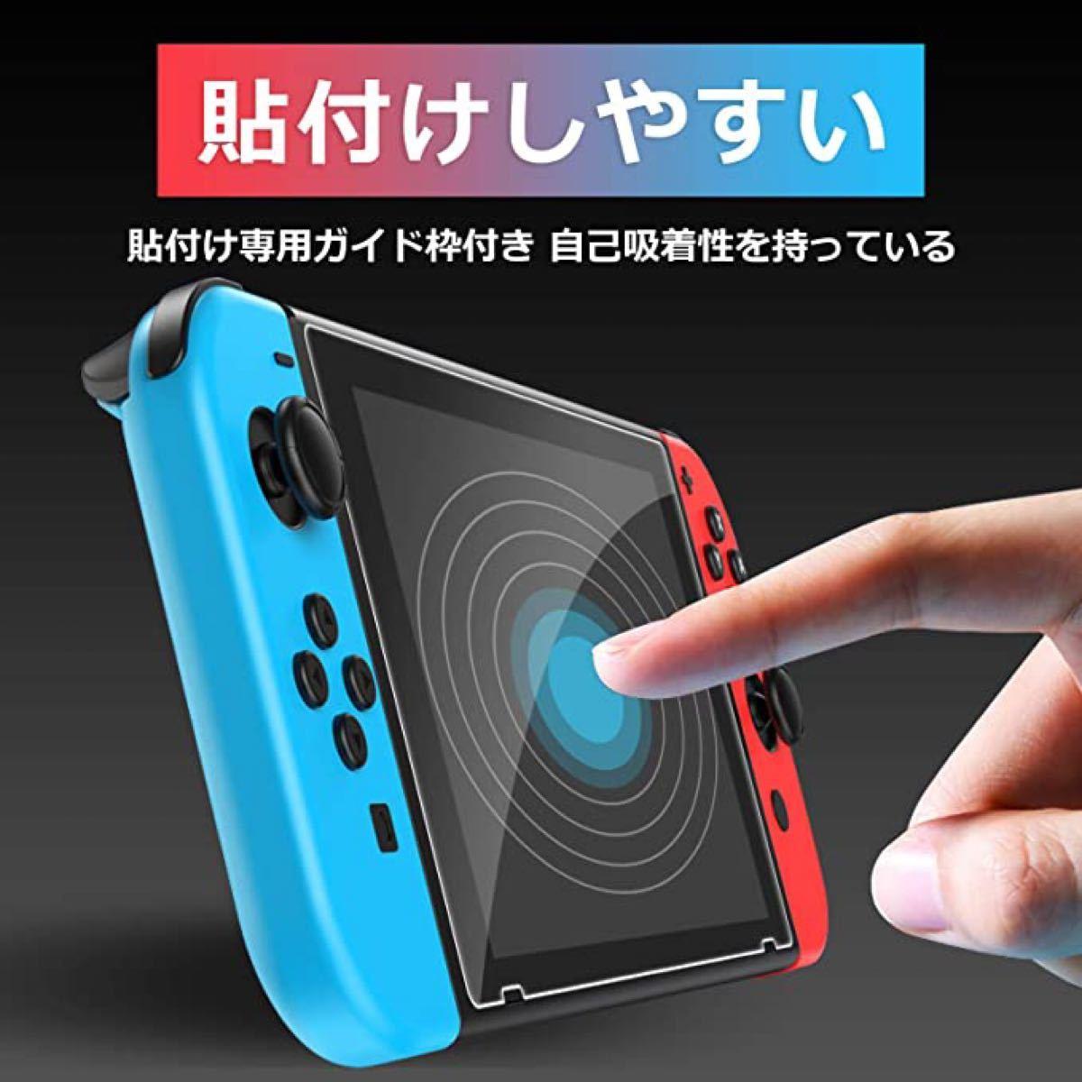ニンテンドースイッチ 2枚入り 強化ガラス ブルーライト Nintendo Switch Switch 液晶保護フィルム