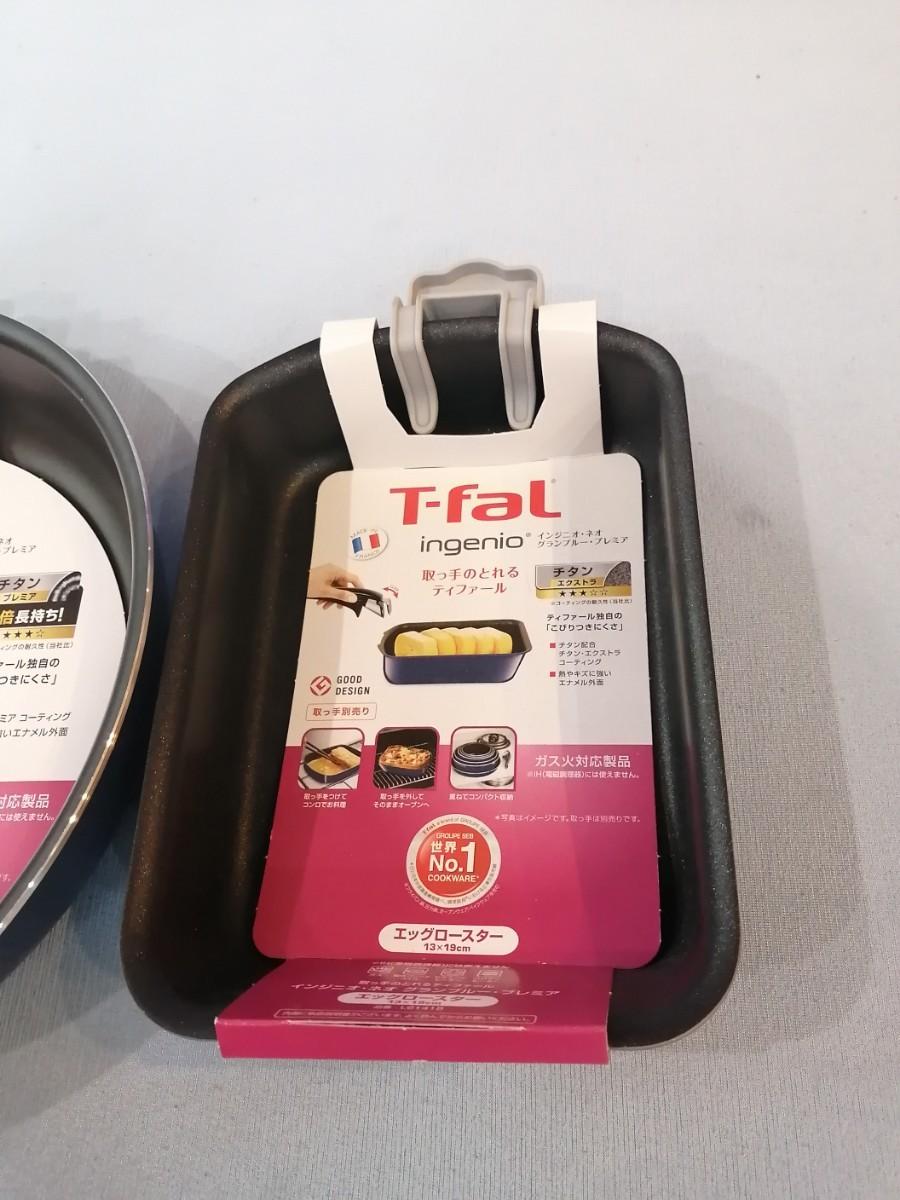 新品 2点セット ティファール T-fal  26cmフライパン 卵焼き器 エッグロースター ガス対応 インジニオネオ プレミア